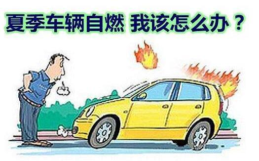 夏天如何预防车辆自燃