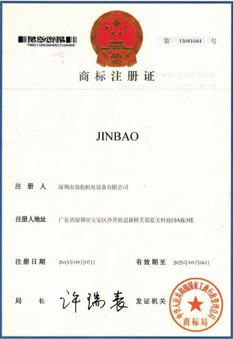 JINBAO品牌商标注册证