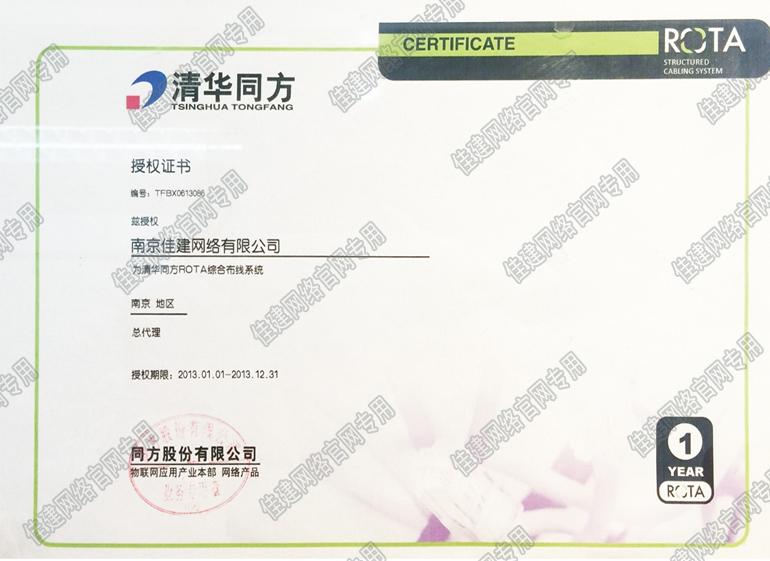 2013 清华同方 综合布线南京地区总代理
