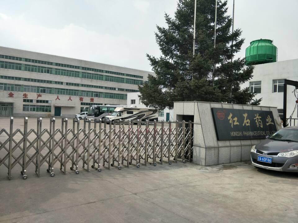 吉林省紅石藥業有限公司