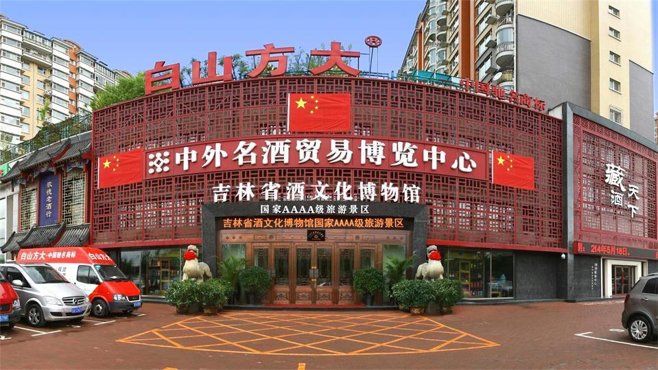 吉林省白山方大商贸有限公司