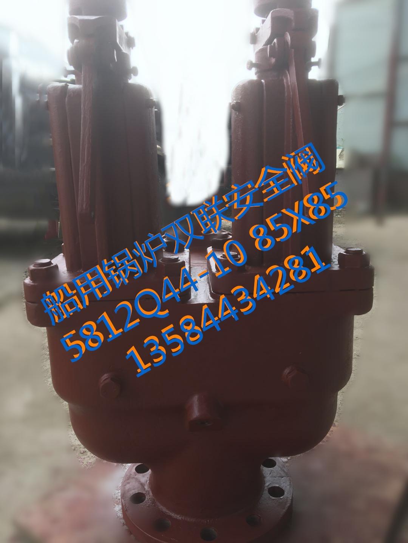 船用锅炉单联安全阀5812Q44-10 85X85