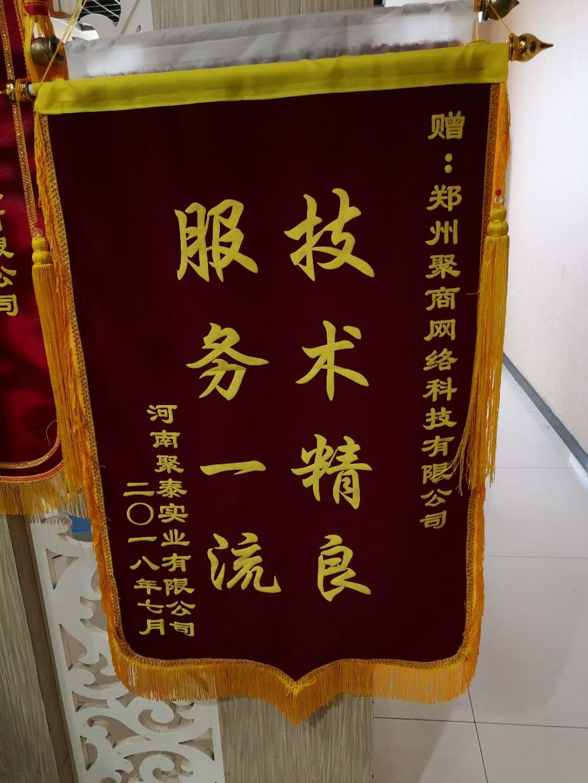 河南聚泰實業有限公司贈送的錦旗