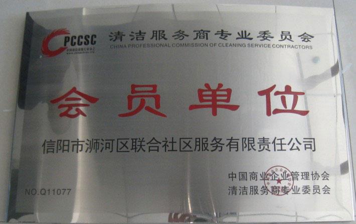 中国清洁万博官网最新app下载协会会员单位