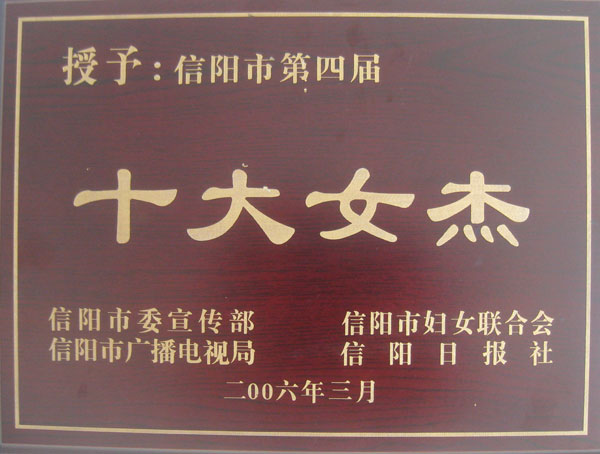 董事长荣获信阳市十大女杰称号