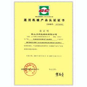 通用机械认证证书
