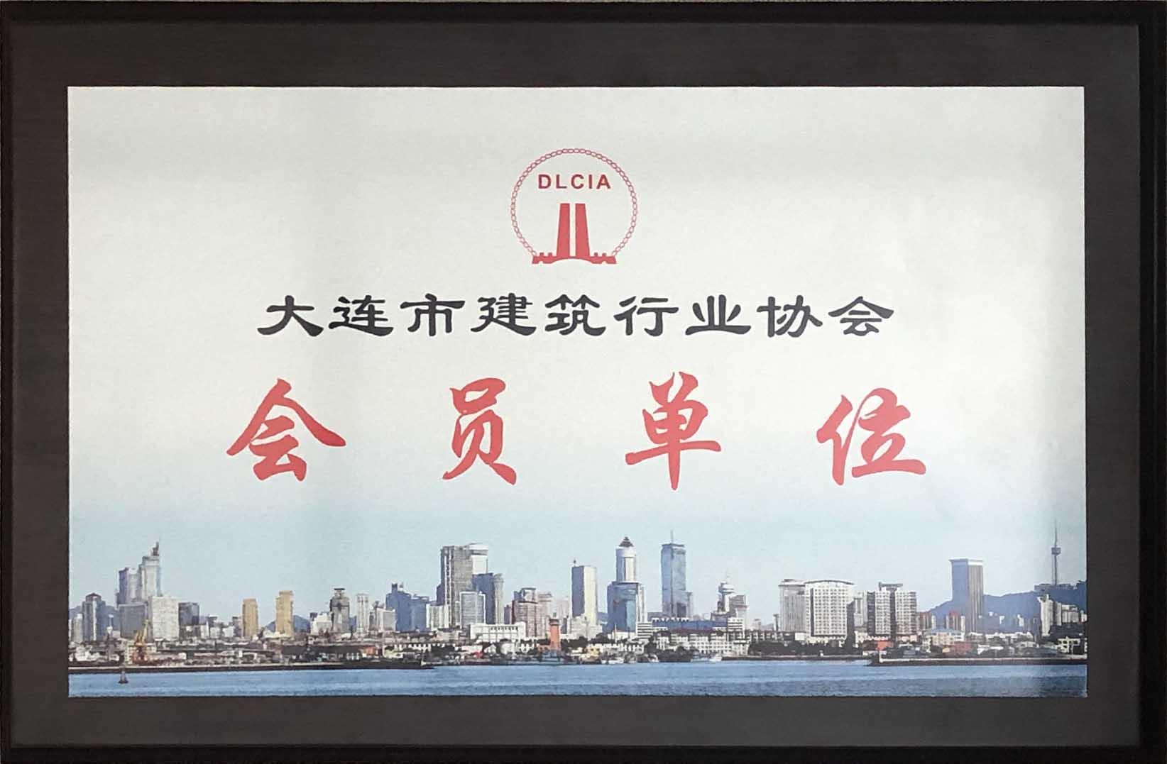 大連建筑行業協會會員牌匾