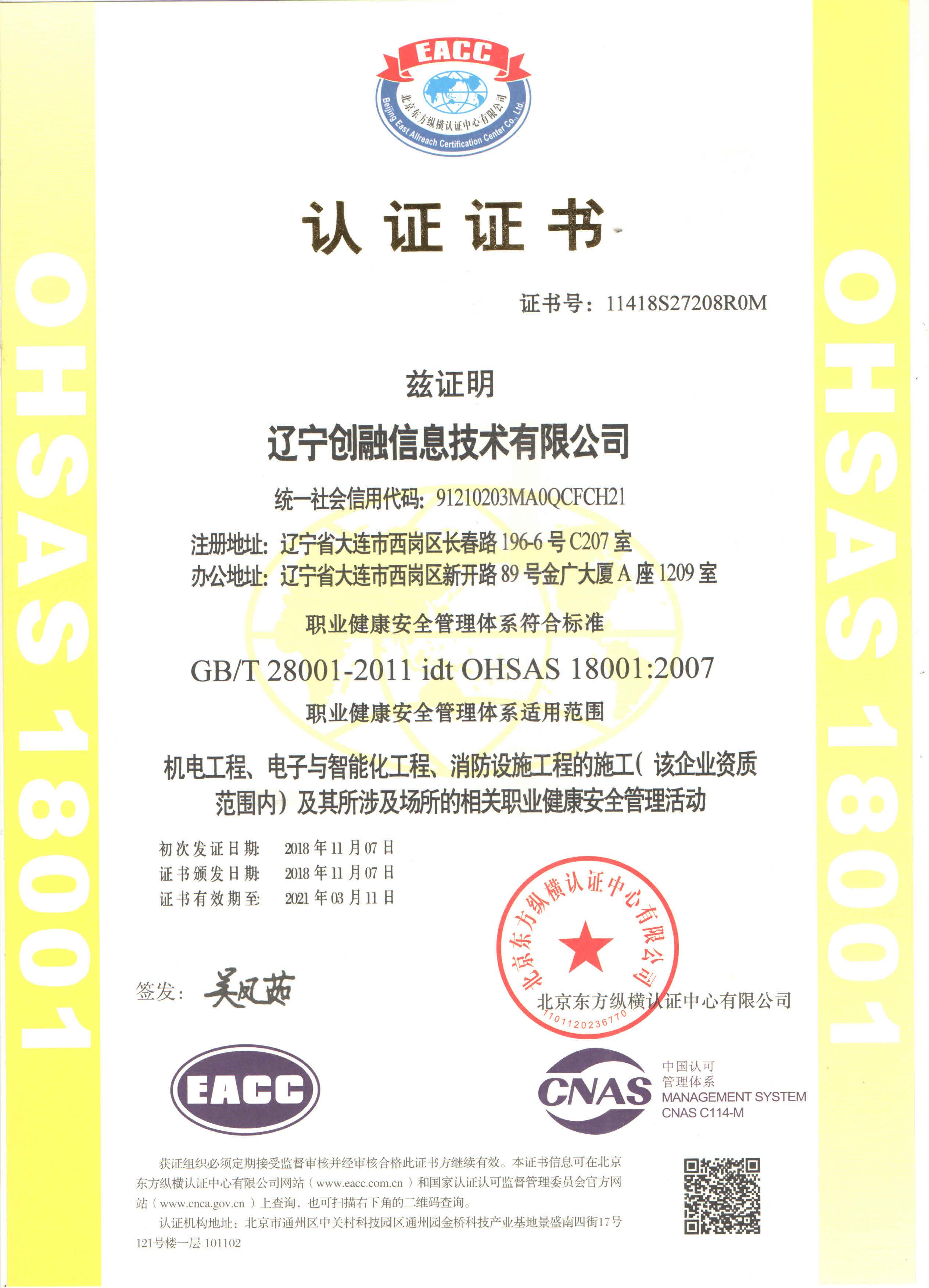 職業健康安全管理體系認證