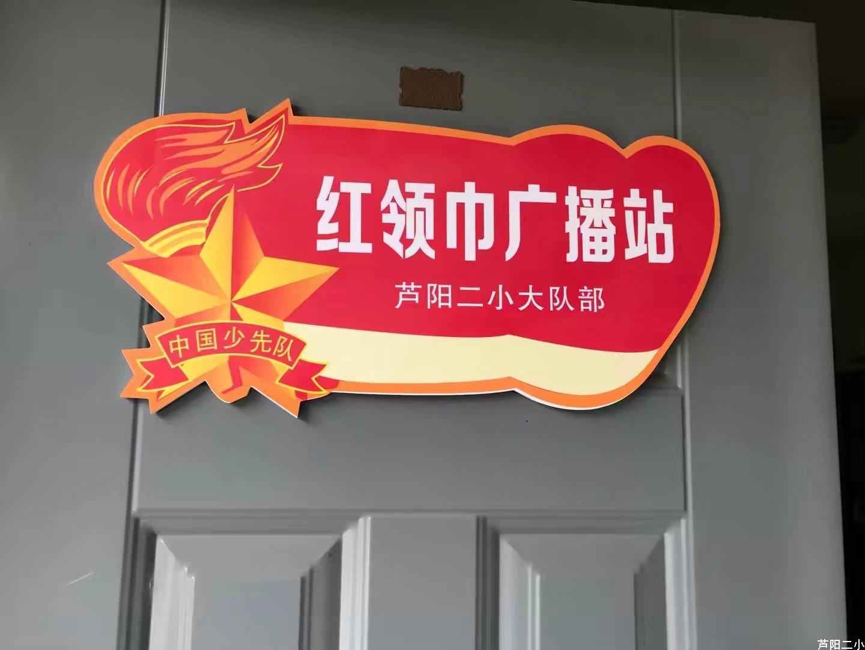 红领巾广播站
