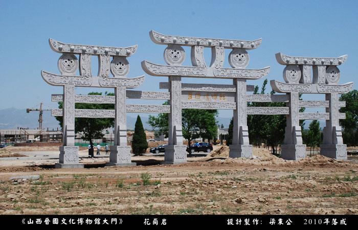 山西晋国文化博物馆大门