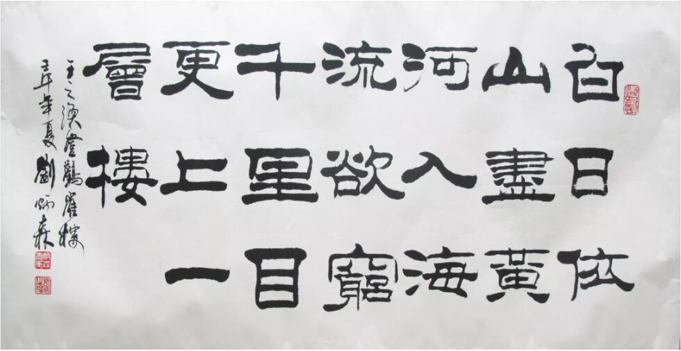 刘炳森款书法