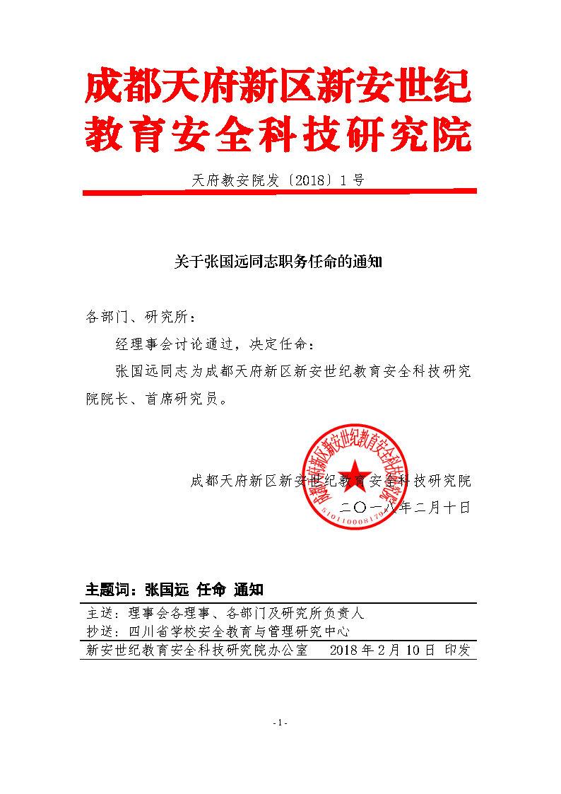 2018-1张国远任命文件.jpg