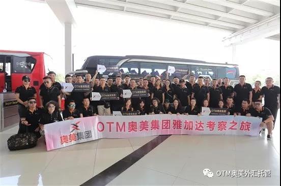 OTM Trade奥美外汇考察团达雅加达机场合影