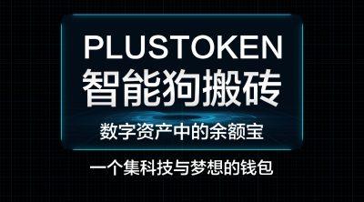 通俗易懂,一篇文章看懂我们为什么要用PlusToken钱包