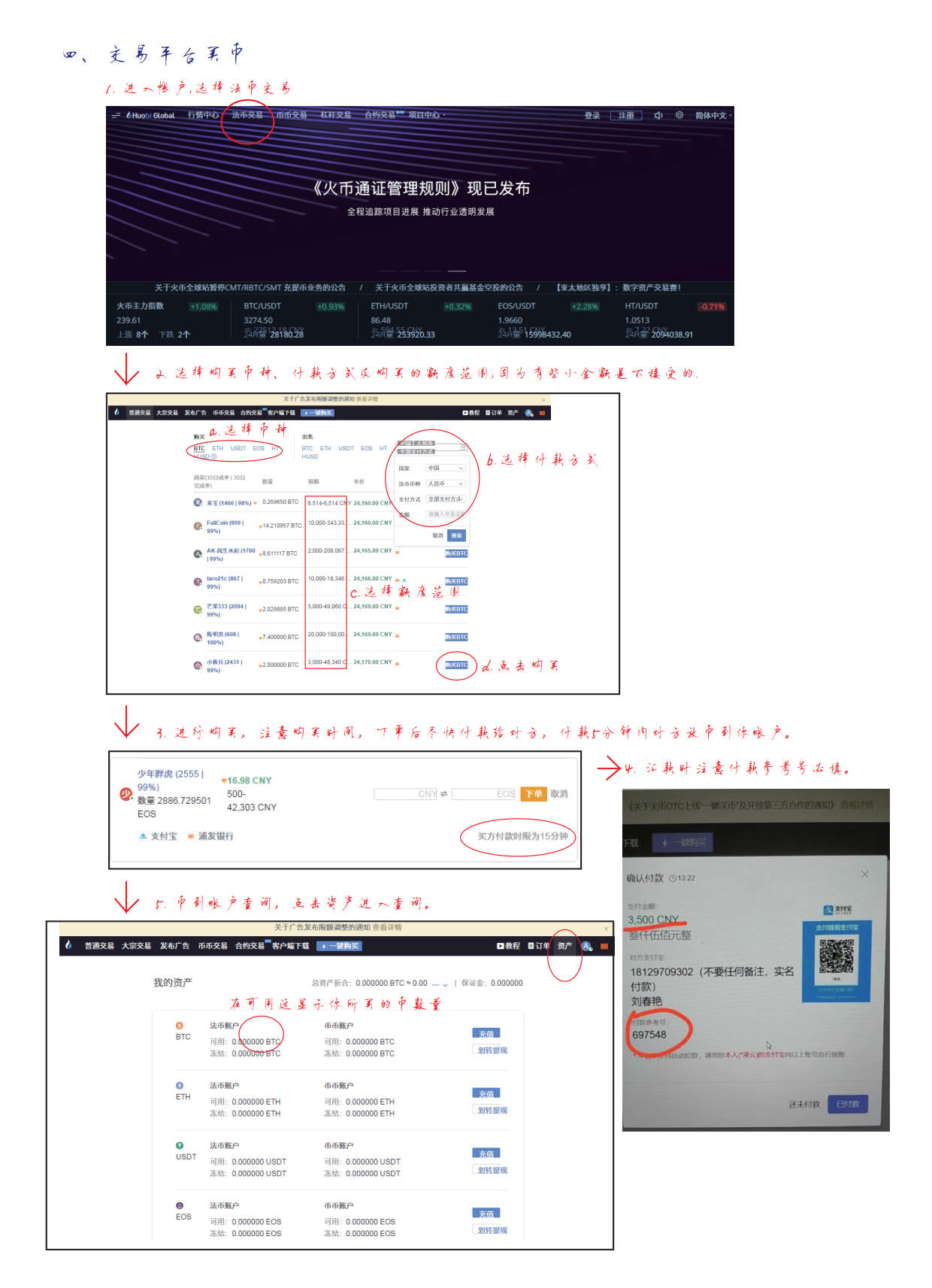 PLUS的注册-买币-卖币等流程_4.jpg