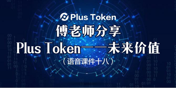 Plus Token——未来价值