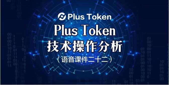 Plus Token——技术操作分析