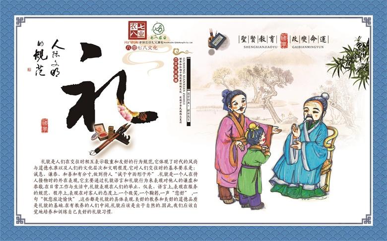 传统文化校园八德--礼.jpg