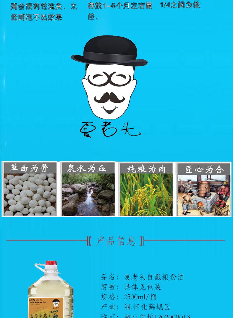 淘宝纯粮酒详情页_13.jpg