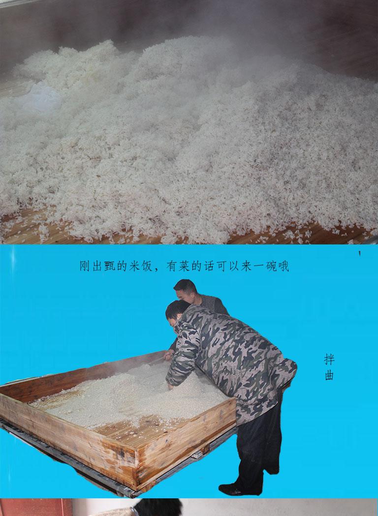 淘宝纯粮酒详情页_06.jpg
