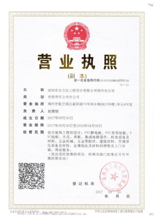 深圳市全方位工程设计有限公司(成都分公司)