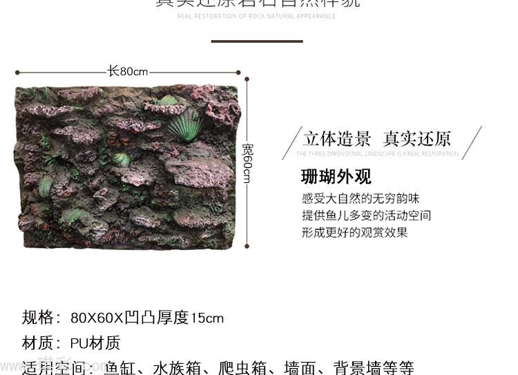pu44珊瑚背景板--说明_03.jpg