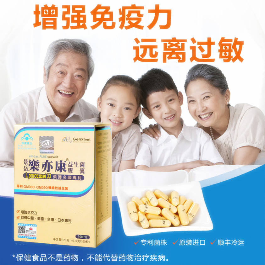 台湾乐亦康抗过敏益生菌胶囊