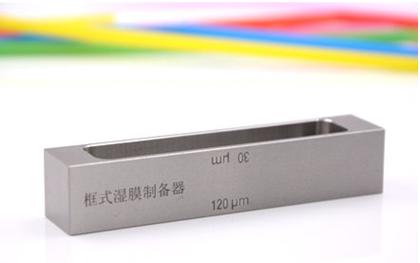固定式湿膜制备器14.png