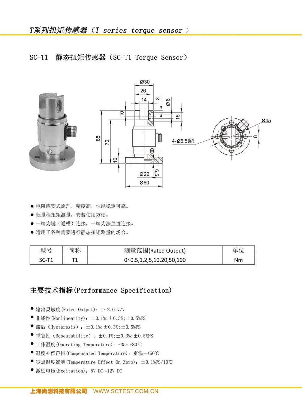 尚测科技产品选型手册 V1.3_页面_13_调整大小.jpg