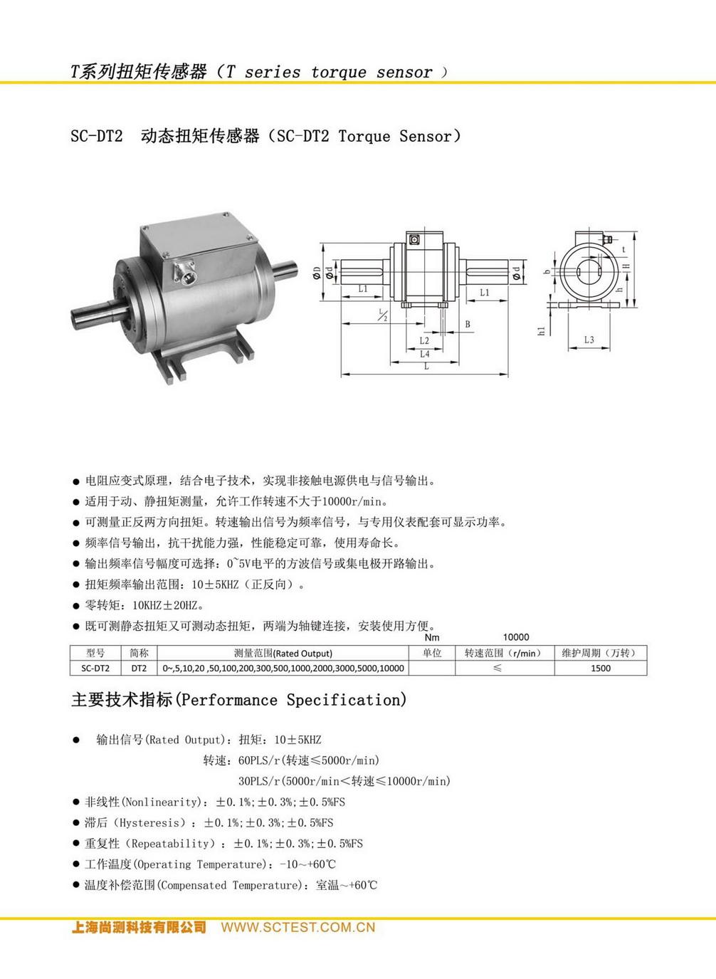 尚测科技产品选型手册 V1.3_页面_23_调整大小.jpg
