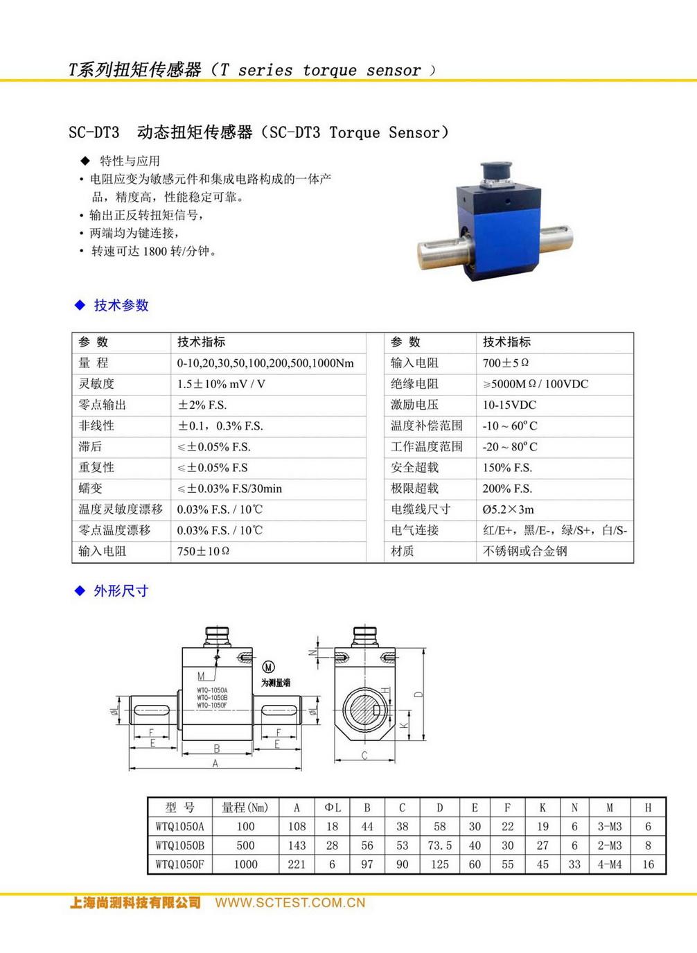 尚测科技产品选型手册 V1.3_页面_25_调整大小.jpg