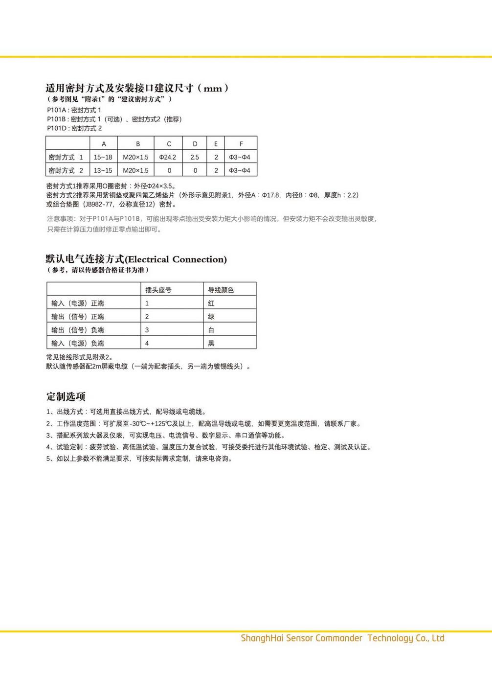 尚测科技产品选型手册 V1.3_页面_28_调整大小.jpg