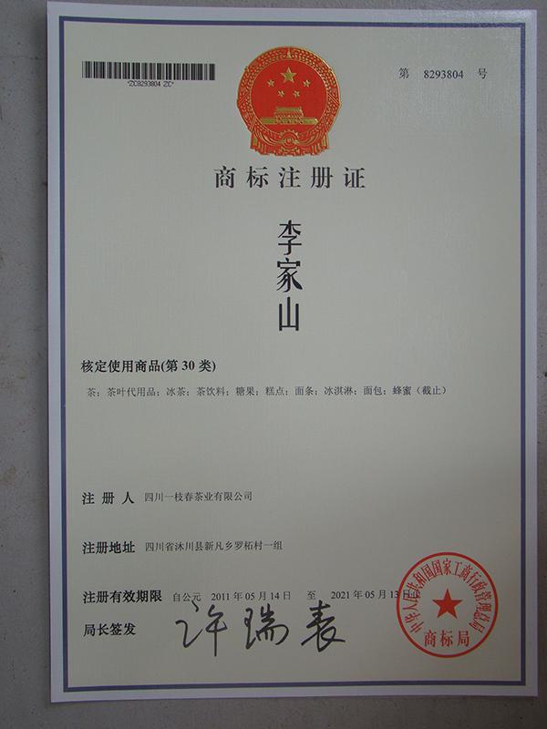注册商标(李家山)