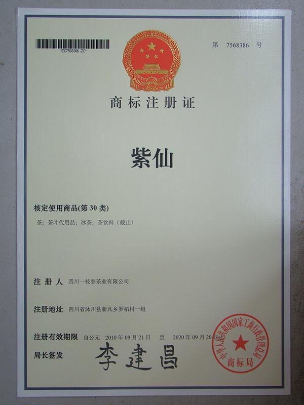 注册商标(紫仙)