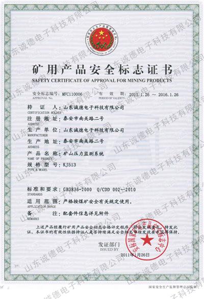 矿山压力监测系统-煤安证