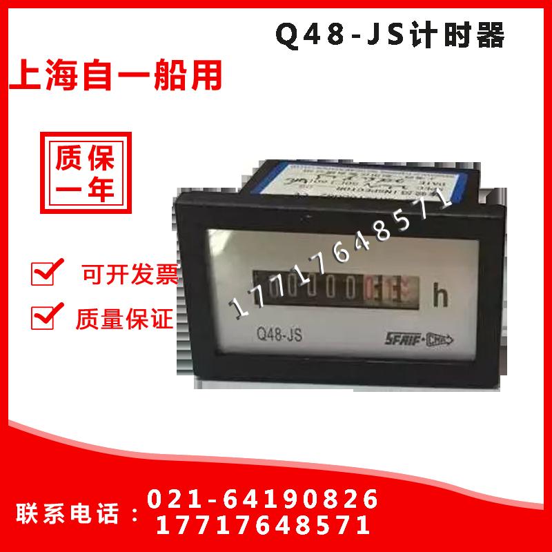 Q48-JS计时器