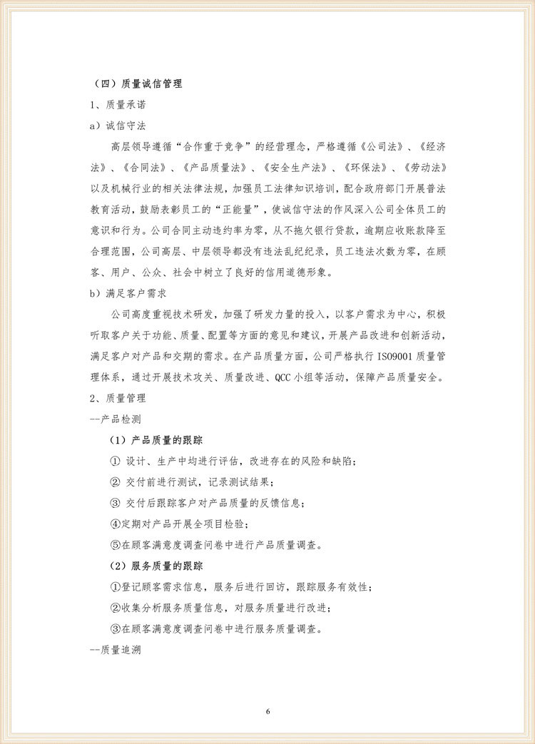 質量誠信報告臨東_8.jpg