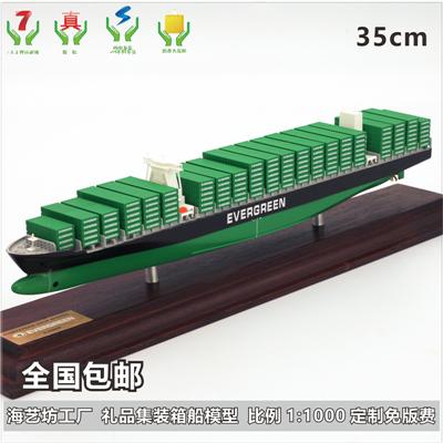 長榮海運集裝箱船模型 黑上雙塔純色貨柜船模 35cm  LOGO定制