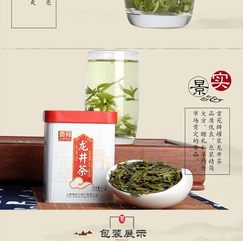 6950763882631龍井茶罐-50g-一級_01_04.jpg