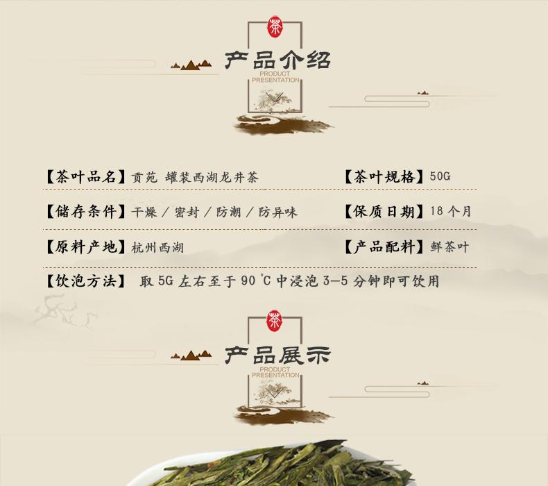 西湖龍井茶罐-50g-一級_02.jpg