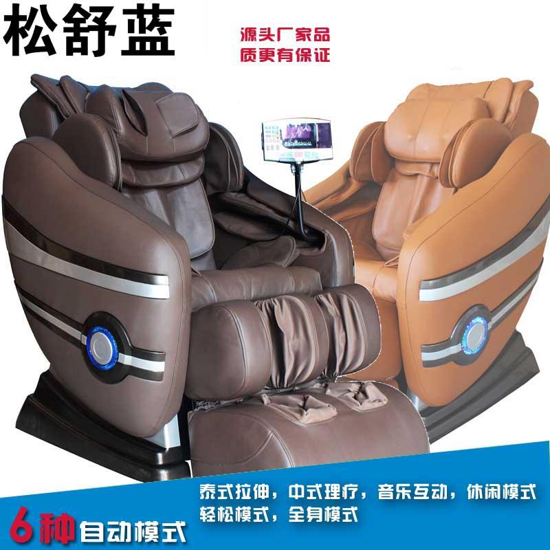 松舒蓝SSL888-9自尊豪华太空舱按摩椅