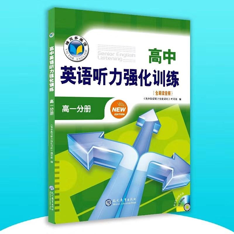 【19年最新版】高中英语听力强化训练  高一分册
