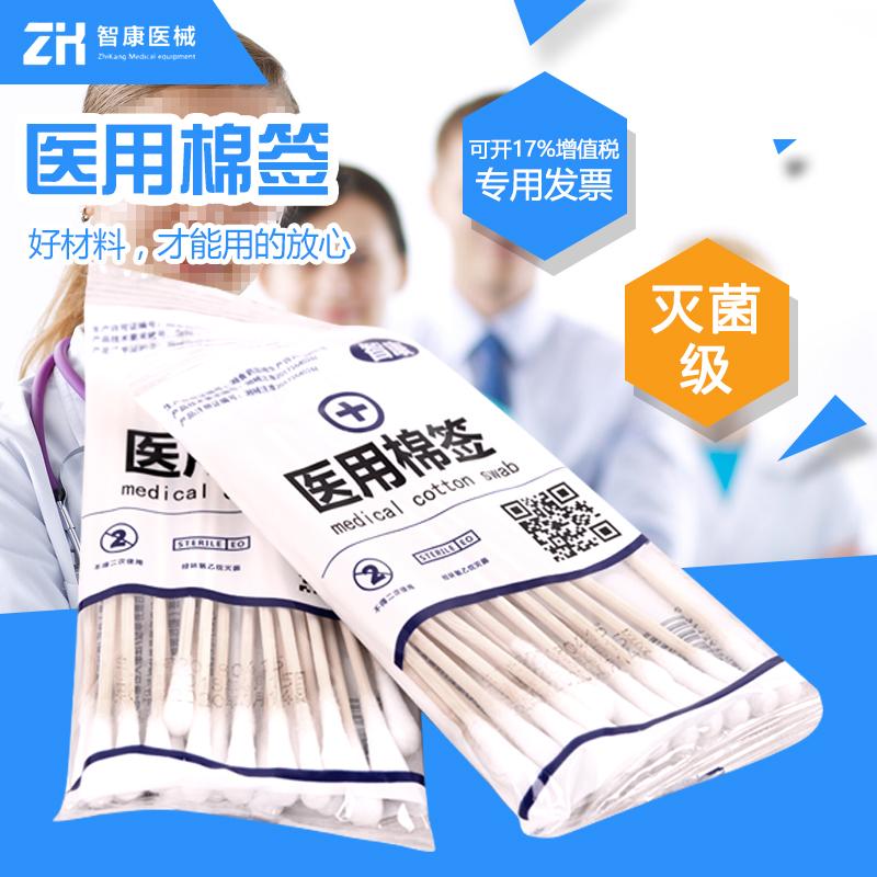 醫用棉簽  12cm  50支  滅菌