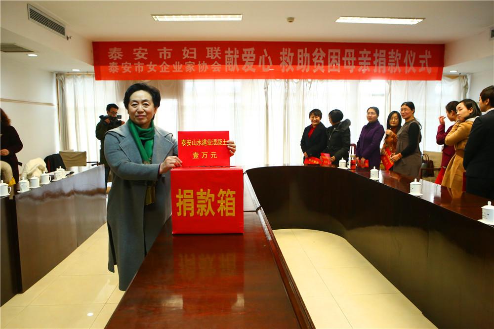 總經理賀倩參加救助貧困母親捐款儀式