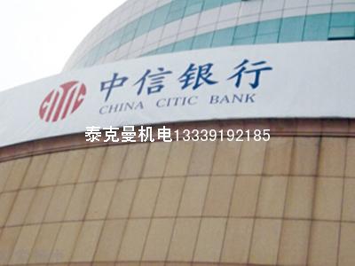 中信銀行辦公大樓