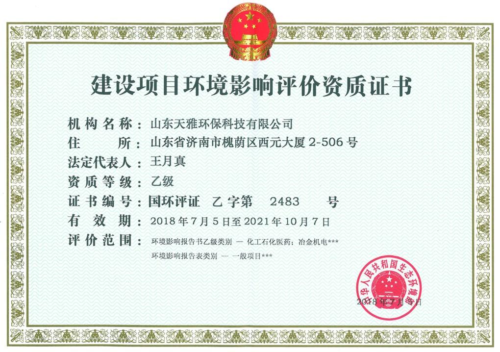 建设环评资质证书