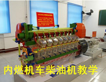 机车柴油机