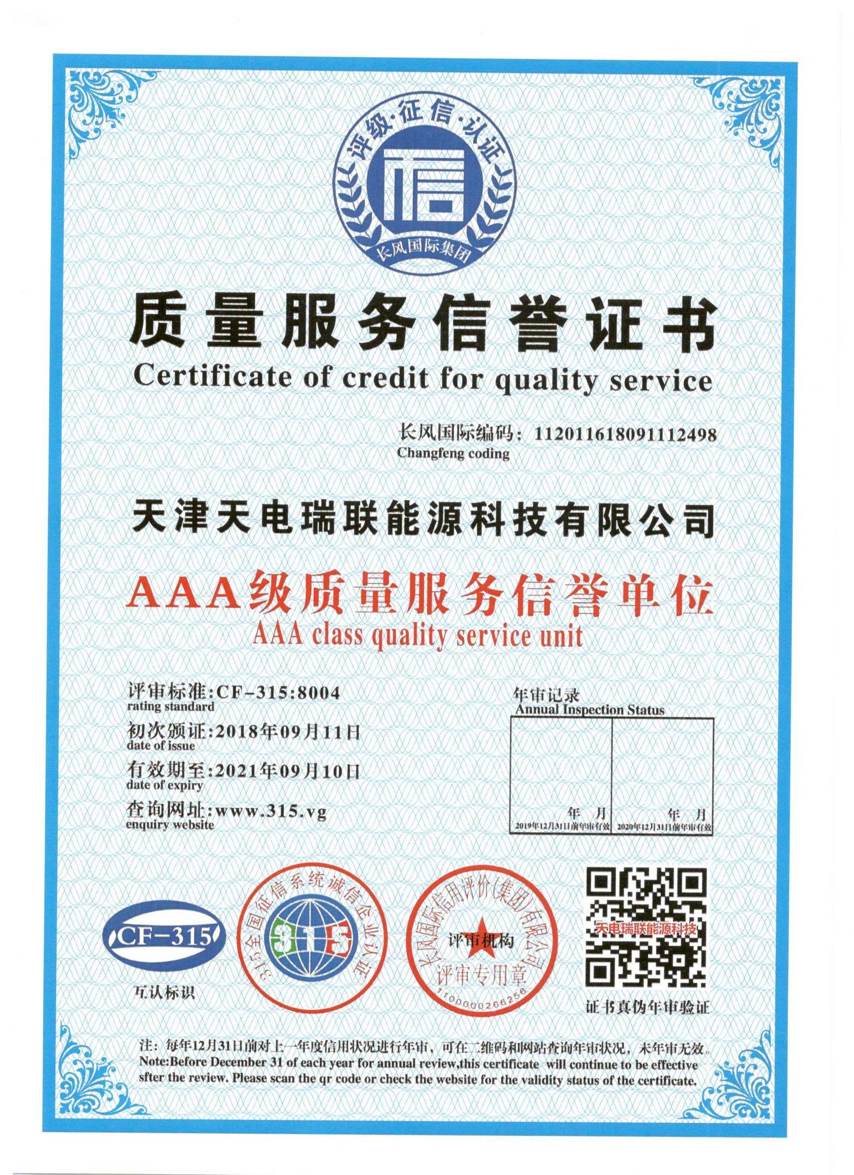 AAA质量服务信誉证书