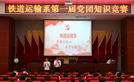 石家庄铁路学校高铁乘务员代表铁路学校参加知识竞赛