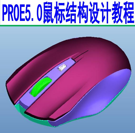 0鼠标产品图片造型结构设计视频教程